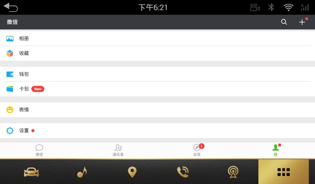 微信安卓版