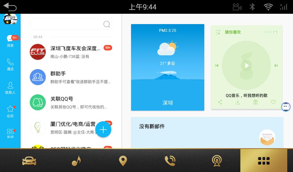 QQ HD下载.png