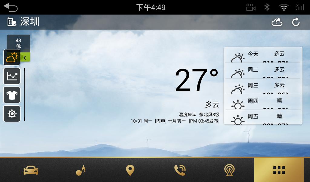 天气通下载.png
