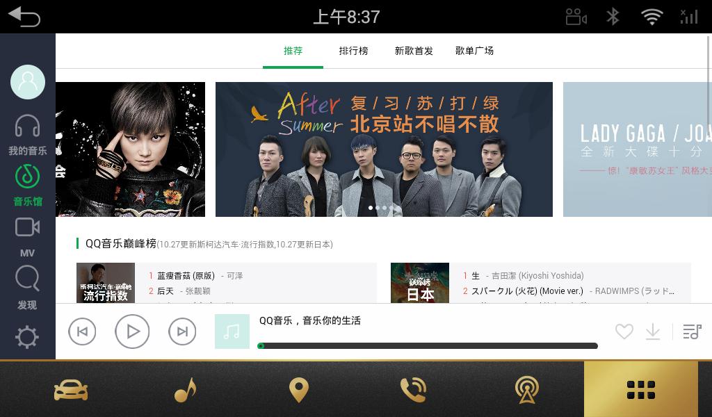 QQ音乐下载.png