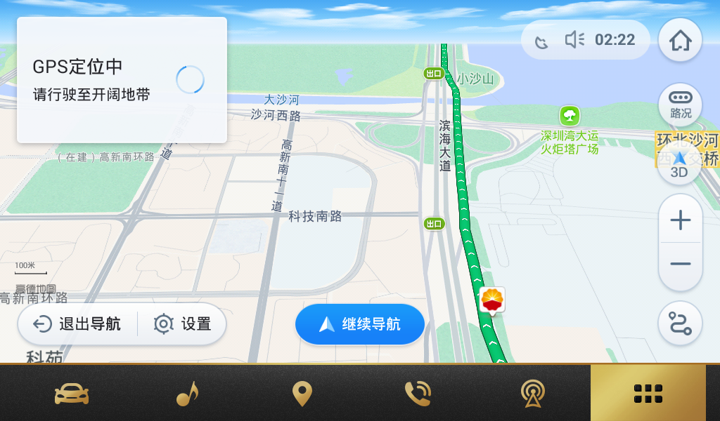 高德地图软件