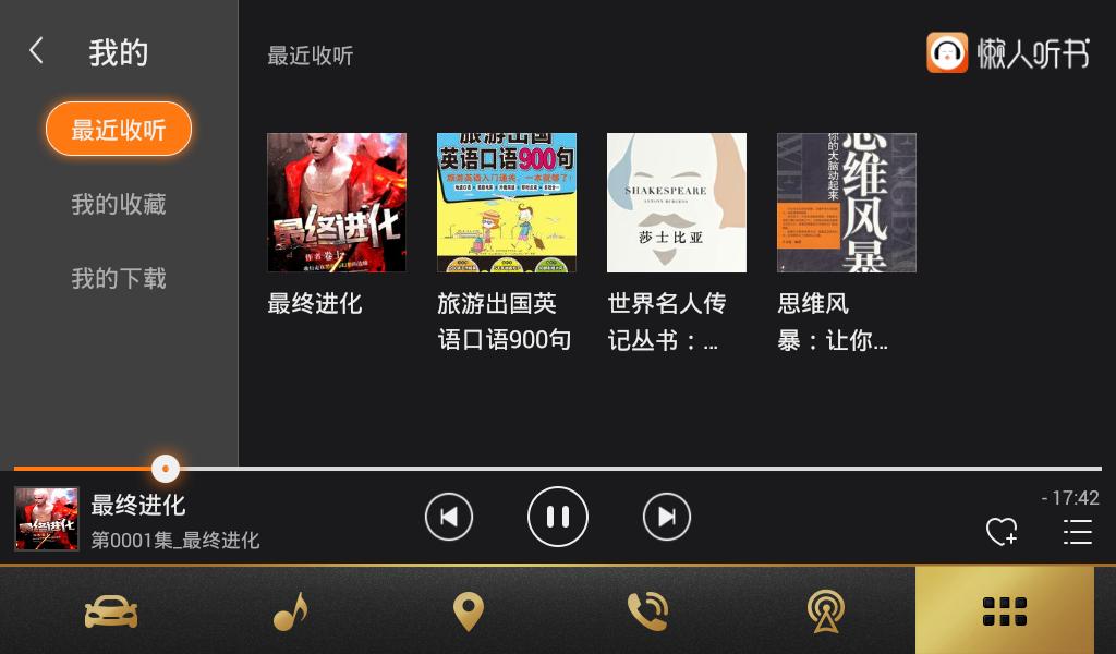 懒人听书HD